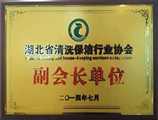 湖北省石材工业协会副会长单位