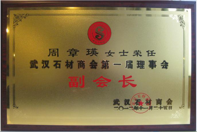 湖北省石材工业协会石材护理分会会长单位
