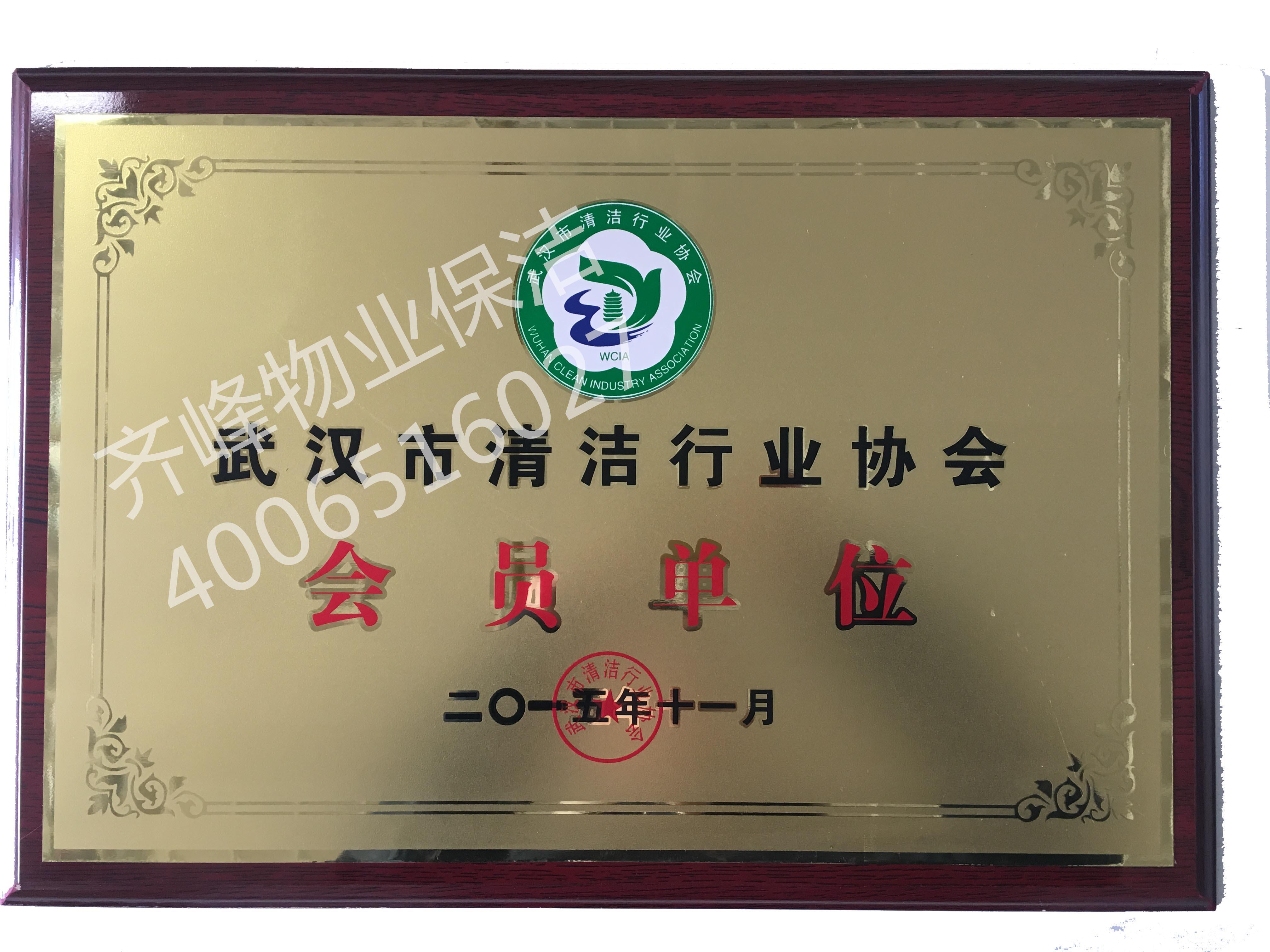 武汉市清洁行业协会会员单位